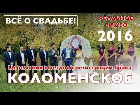 Коломенское. Выездная регистрация брака. 2016 год.