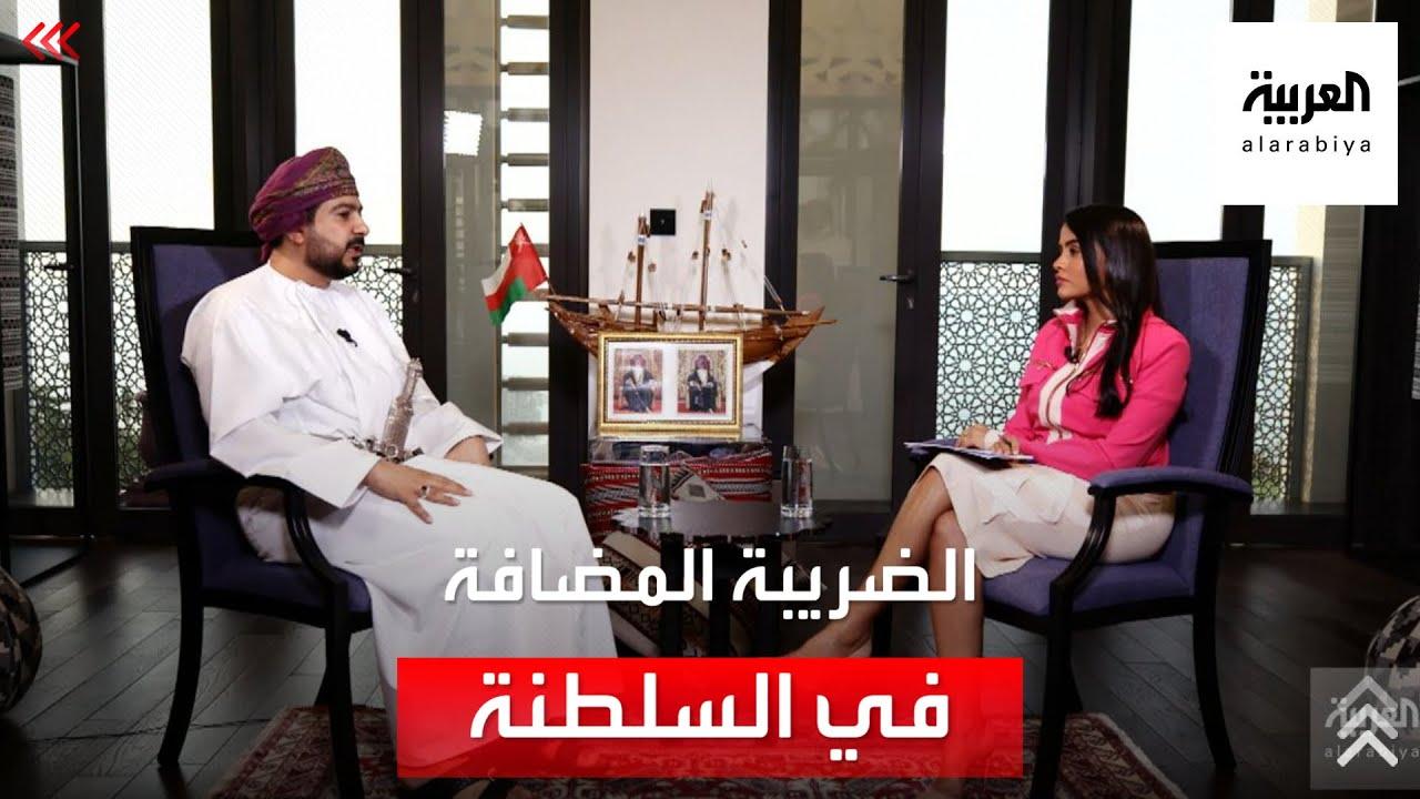 موفدة العربية تسأل وزير التجارة العماني عن الضريبة المضافة وأثرها على المواطن  - 16:55-2021 / 9 / 22