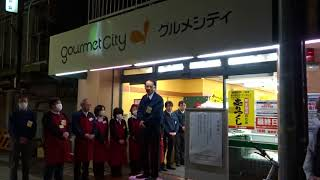 2月16日閉店 グルメシティ西荻店 閉店挨拶