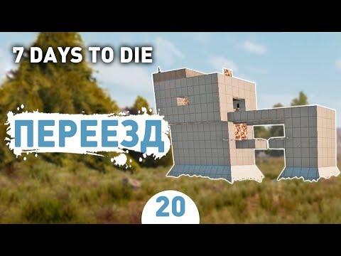 ПЕРЕЕЗД! - #20 7 DAYS TO DIE ПРОХОЖДЕНИЕ