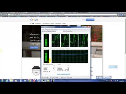 Google Chrome грузит процессор