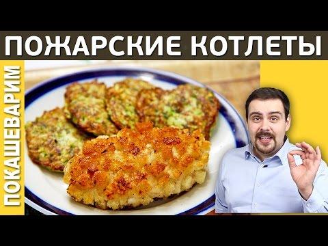 Пожарские котлеты из индейки Самый вкусный портал Рунета