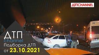 Фото Подборка ДТП и Аварий за 23.10.2021