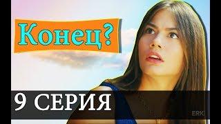 РАННЯЯ ПТАШКА 9 Серия новая АНОНС На русском языке Дата выхода