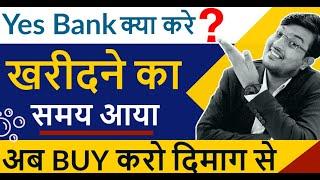 अब खरीदने का समय आया ? YES BANK का क्या करे ? अब BUY करो दिमाग से !