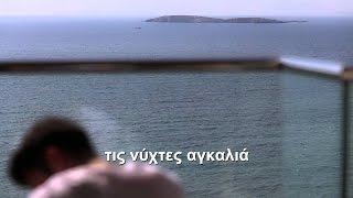 Κωνσταντίνος Αργυρός - Δε χωρίζουν οι καρδιές - Official Lyric Video