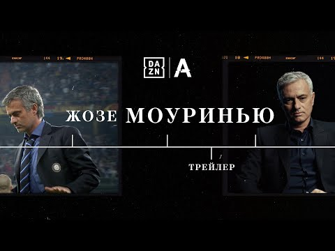 Жозе Моуринью | Трейлер (2019)