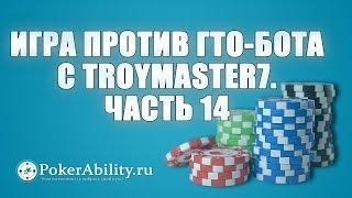 Покер обучение | Игра против ГТО-бота с TroyMaster7. Часть 14