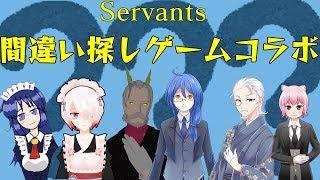 [LIVE] 【第8回servantsコラボ】まちがい探しで遊ぼう!