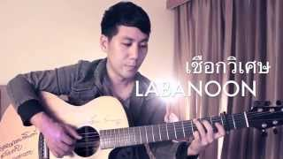 เชือกวิเศษ - LABANOON Fingerstyle Cover W/Tab By Toeyguitaree