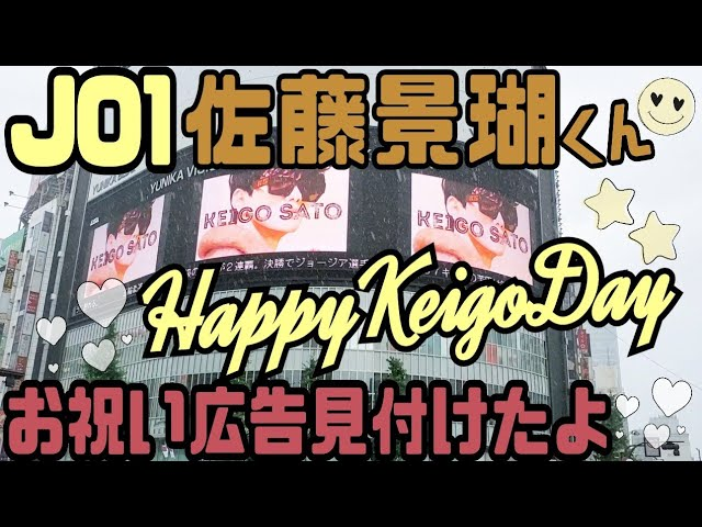 【JO1】佐藤景瑚くんお誕生日広告見付けたよ【HappyKeigoDay】