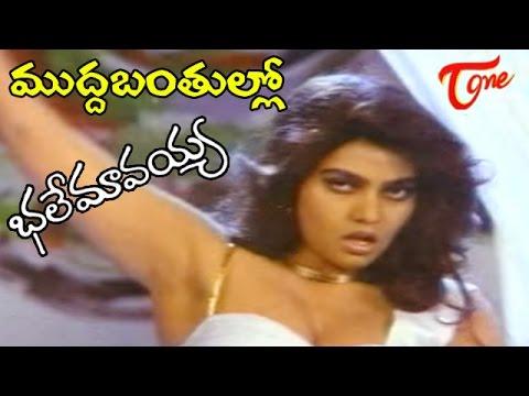 Bhale Mavayya Songs - Mudda Banthullo - Silk Smitha - Suman