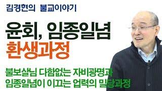 윤회, 임종일념, 환생과정 [김경현의 불교이야기] 190706