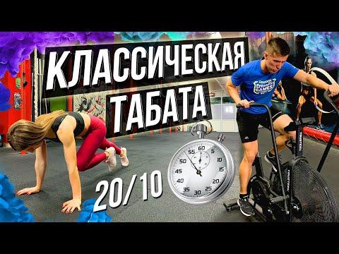 Классическая ТАБАТА | Tabata Workout | Tabata Song