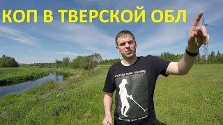 видео: Коп в Тверской области