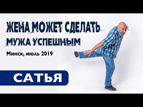 Сатья • Как жена может сделать своего мужа успешным. Минск, июль 2019