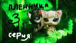 """lps сериал:DEVILYONT за гранью! - 3 серия - """"Встреча с врагом"""""""
