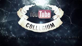 YouTube-collegium Раскрутить канал YouTube бесплатно