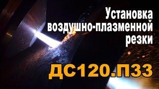 Установка для ручной воздушно-плазменной резки металла(Видео-руководство. Установка для ручной воздушно-плазменной резки. Описание установки - http://технотрон.рф/Пр..., 2012-08-23T05:09:55.000Z)