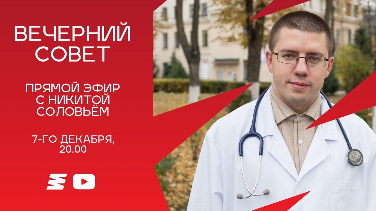 8главных тезисов опандемии вБеларуси отчленаКС, <nobr>врача-инфекциониста</nobr> Никиты Соловья