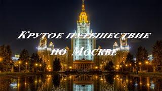 Путешествие по Москве!!!!(Крутое видео которое поможет вам найти интересные места в Москве., 2016-06-28T16:33:16.000Z)