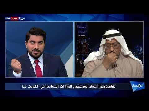 تقارير: رفع أسماء المرشحين للوزارات السيادية في الكويت غدا  - نشر قبل 5 ساعة