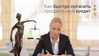 видео Кому выгодно банкротство физических лиц, списание долгов