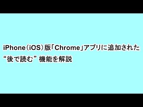 """iPhone(iOS)版「Chrome」アプリに追加された """"後で読む"""" 機能を解説"""