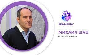 Смотреть МИХАИЛ ШАЦ о семье, работе и еврействе. Эксклюзивное ИНТЕРВЬЮ для онлайн-проекта