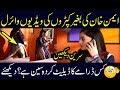 Aiman Khan Without Cloths Scene HD | Pakistani Actress Aiman Khan Old Video Viral | Aiman Khan Drama