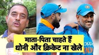 Exclusive: Dhoni के कोच का बयान माता-पिता नहीं चाहते धोनी और क्रिकेट खेलें | Sports Tak