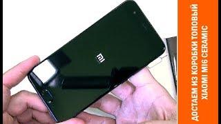 ГаджеТы: достаем из коробки топовый Xiaomi Mi6 в керамическом корпусе с 6GB/128GB