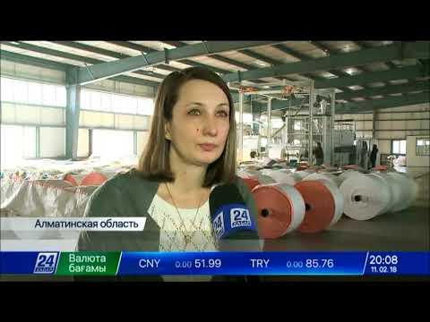 Более 50 миллионов мешков в год выпускает завод в Алматинской области