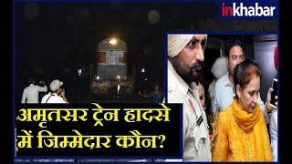 Amritsar train accident: Who is responsible for the mishap? अमृतसर ट्रेन हादसे में जिम्मेदार कौन?