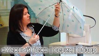 «Нежный беж»   сумка, кошелек, зонт   обзор