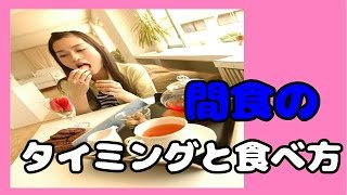 【ダイエット食事】間食のタイミングと食べ方【美活ダイエット】