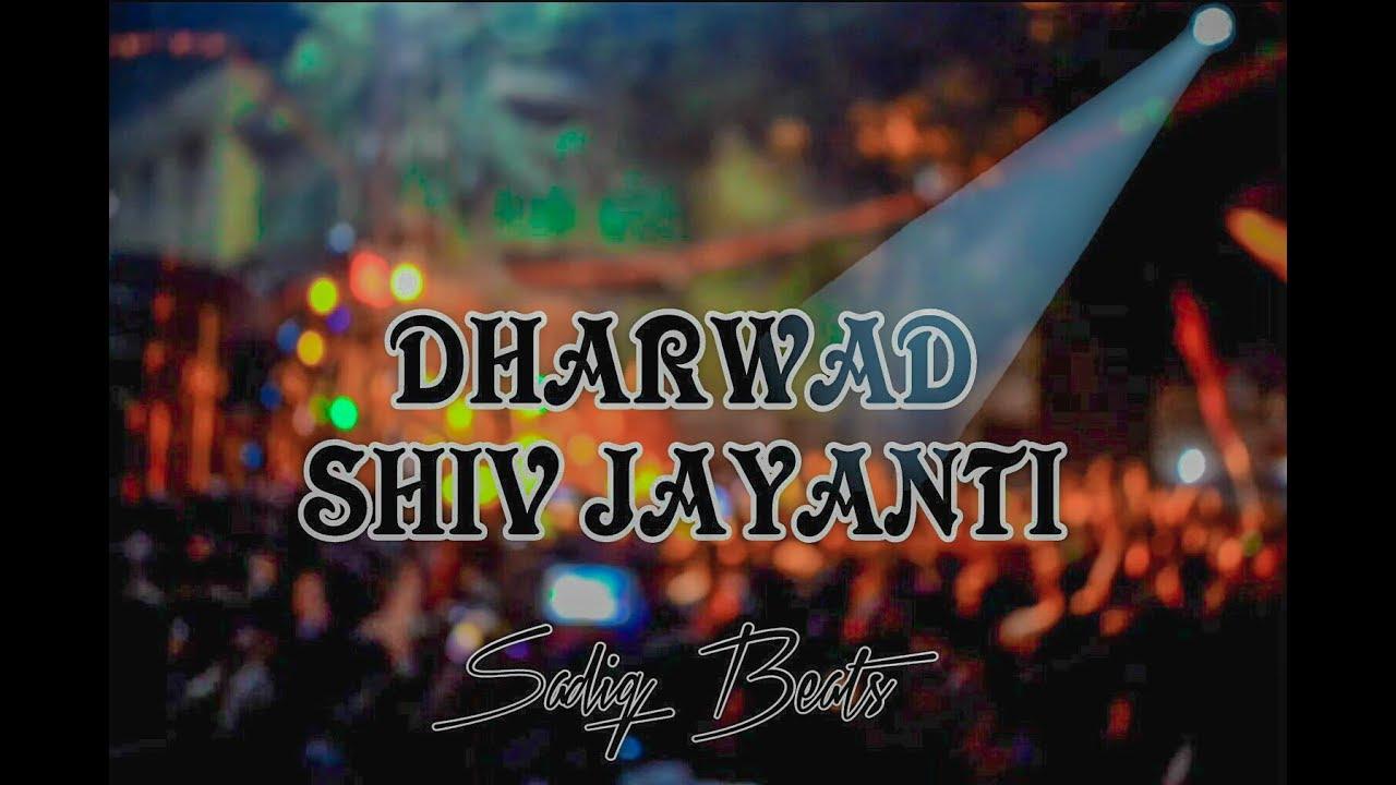 Dharwad Shiv Jayanti(SK sound Nasir Sound Betagiri Sound
