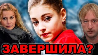 Косторная завершила карьеру без Тутберидзе Катастрофа Вероники Жилиной