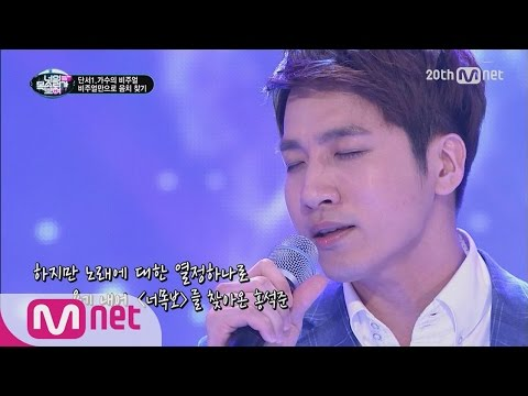 [ICanSeeYourVoice] If looked alike with Yoo Se Yoon, you are good at singing? EP.09
