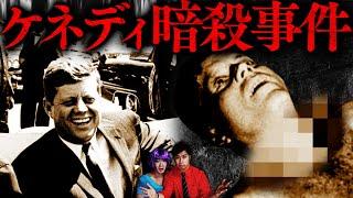 【ケネディ暗殺の真相】事件の裏に潜む闇とは…?