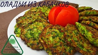 Оладьи из Кабачков. Очень вкусно! Простой Рецепт.