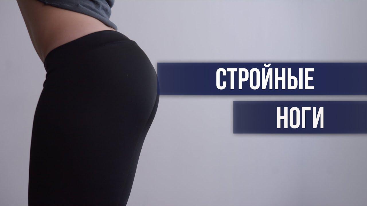 как похудеть в ногах мужчине