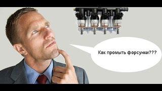 видео Лучшая жидкость для промывки инжектора