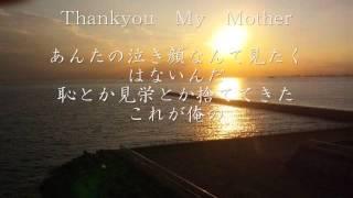 母の日の泣ける歌!総再生600万回突破!母親に向けた激泣きの5年前Preciousの幻のデビューシングルオーガニックVer