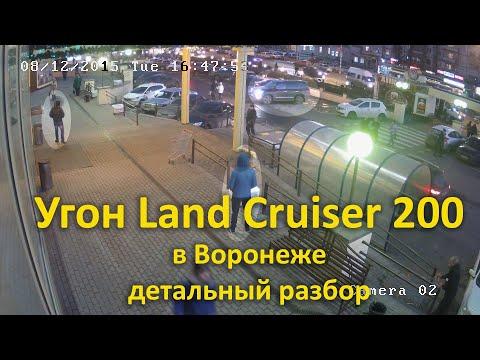 Угон Toyota Land Cruiser 200  ретранслятором в Воронеже. Детальный разбор. Советы по защите.