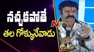 Balakrishna About Funny Incidents During Shoot @ Jai Simha Pre Release Event || NTV