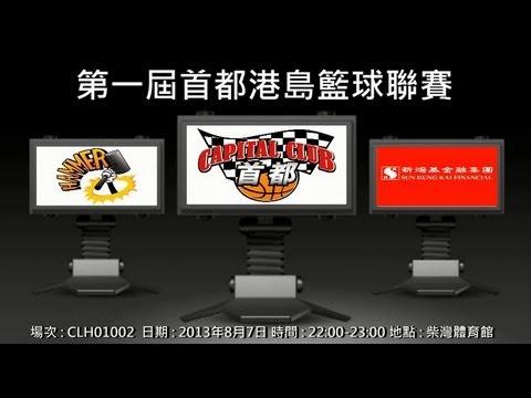 第一屆首都港島籃球聯賽 - Quarry Bay Hammer vs SUN STORM