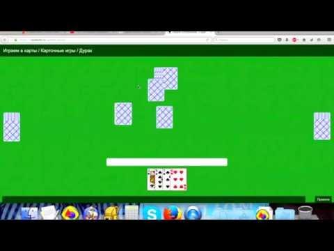 карточная игра дурак с компьютером