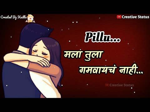 Marathi Sad Whatsapp Status Video | Marathi Love Whatsapp Status | Whatsapp Sad Status | Whatsapp