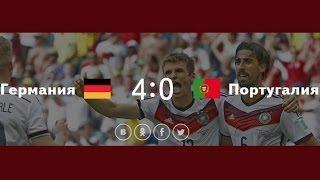 германия Португалия 4:0. Чемпионат мира по футболу 2014 (обзор матча)